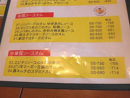 オムライスレストラン 金の卵 メニュー2