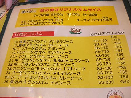 オムライスレストラン 金の卵 メニュー1