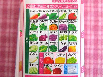 カゴメ 野菜生活100 いちごヨーグルトミックス 21種類の野菜と5種類のフルーツとヨーグルト