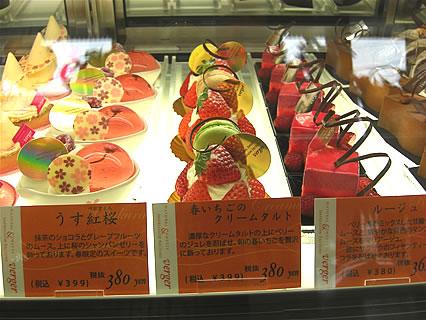 Patisserie verger(パティスリー ヴェルジェ) 春いちごのクリームタルト(399円)