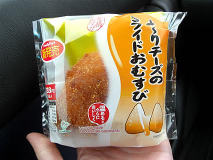 ファミリーマート とろ~りチーズのフライドおむすび(128円)