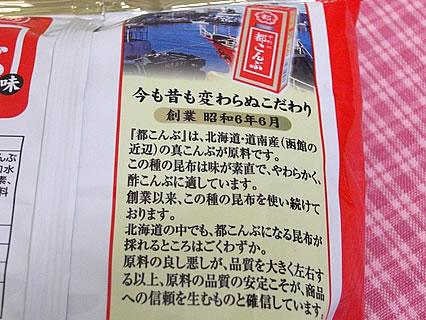 ジャパンフリトレー 中野の都こんぶ味 コーンチップス 包装裏面