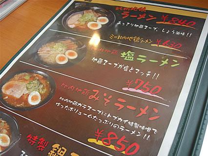 村の駅トプカイ レストラン メニュー1