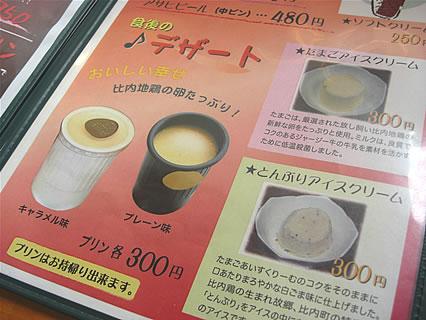 村の駅トプカイ レストラン メニュー3