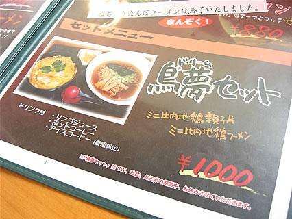 村の駅トプカイ レストラン メニュー2