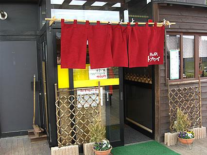 村の駅トプカイ レストラン 外観