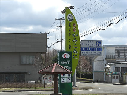 道の駅かみこあに「秋田杉とコアニチドリの里」