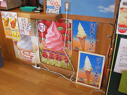 道の駅かみこあに「秋田杉とコアニチドリの里」 ソフトクリームのポスター