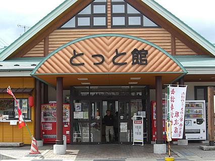 道の駅ひない「比内鶏の里」 軽食・直売コーナー(とっと館) 外観