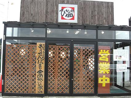 比内地鶏直売所 村の駅トプカイ 外観