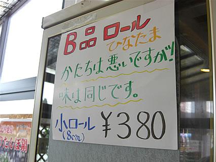 比内地鶏直売所 村の駅トプカイ B品ひなたまロール 張り紙