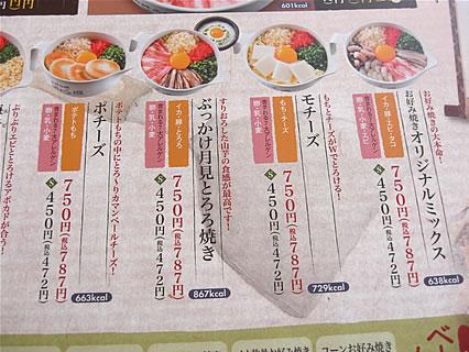 お好み焼 道とん堀 弘前安原店 メニュー2