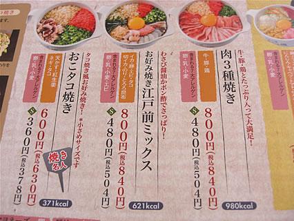 お好み焼 道とん堀 弘前安原店 メニュー1