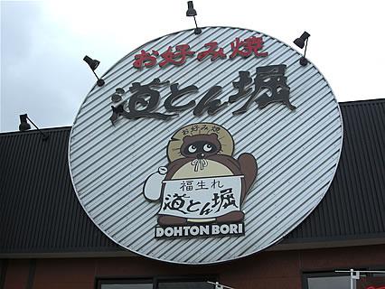 お好み焼 道とん堀 弘前安原店 看板