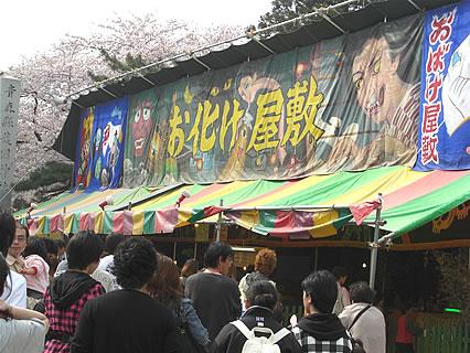 弘前公園 さくらまつり お化け屋敷