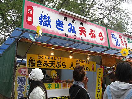 弘前公園 さくらまつり 嶽きみ天ぷら 出店