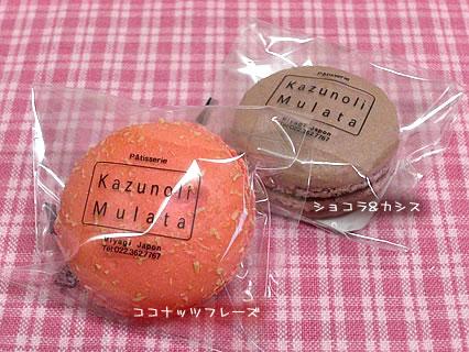 patisserie Kazunoli Mulata(パティスリー カズノリ ムラタ) マカロン(ココナッツフレーズ)(180円)、(ショコラ&'カシス)(150円)