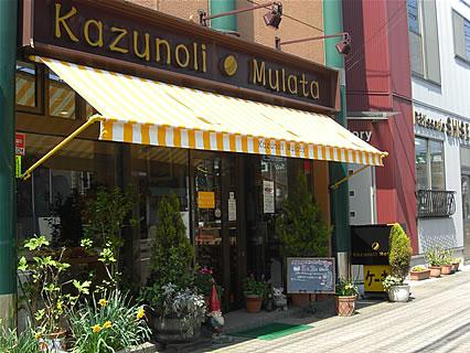 patisserie Kazunoli Mulata(パティスリー カズノリ ムラタ) 外観