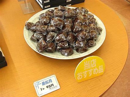 松月堂 本店 黒松月(95円)
