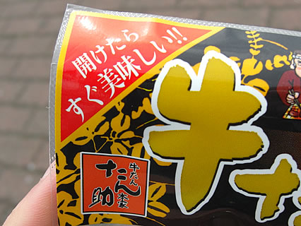 仙台牛たん 旨味伝承たん助 五光食品株式会社 牛たんパストラミスティック (開けたらすぐ美味しい!!)