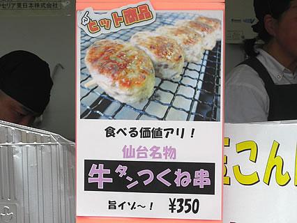 東北自動車道(上り線) 金成サービスエリア 牛タンつくね串(350円)