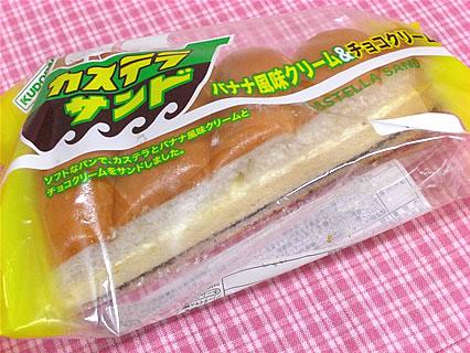 工藤パン カステラサンド(バナナ風味クリーム&チョコクリーム)