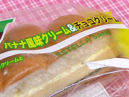 工藤パン カステラサンド(バナナ風味クリーム&チョコクリーム) アップ