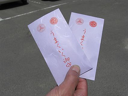 塩竈神社 うまくいく御守 紙袋