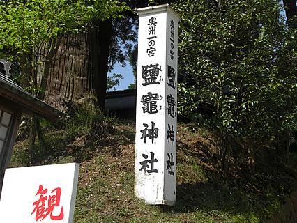 塩竈神社 標柱