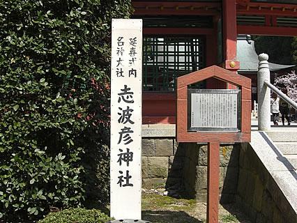 志波彦神社 標柱