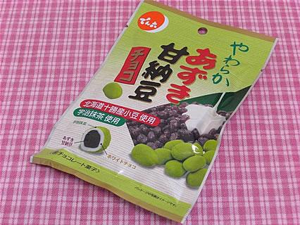 でん六 あずき甘納豆チョコ(抹茶)