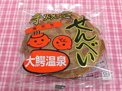 まみや煎餅店 落花煎餅(2枚入)(190円)