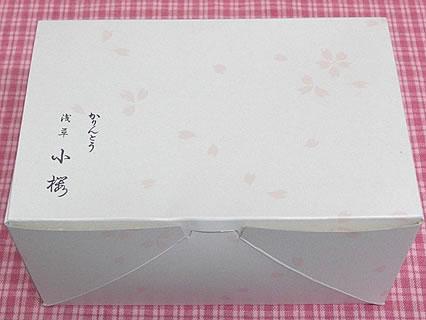 かりんとう 浅草小桜(浅草本店) 箱