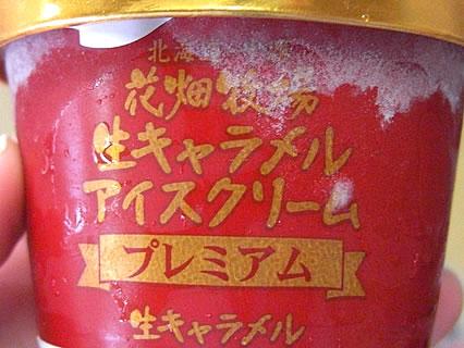 花畑牧場 生キャラメルアイスクリーム プレミアム 生キャラメル 側面