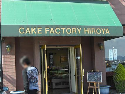 御菓子司 緋炉弥、CAKE FACTORY HIROYA 外観