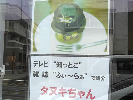だいご菓子司 タヌキちゃん 張り紙
