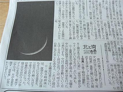 2010年5月17日の東奥日報朝刊記事