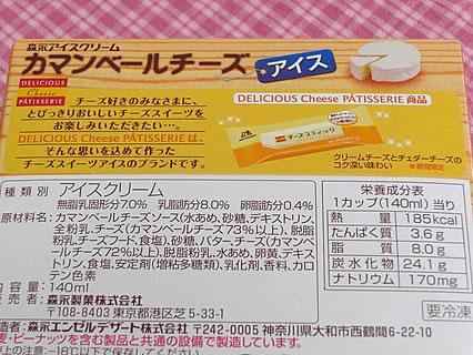 森永製菓 カマンベールチーズアイス 裏面表示