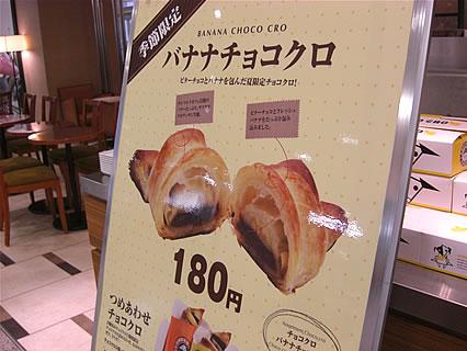 サンマルクカフェ サンロード青森店 バナナチョコクロ(180円)