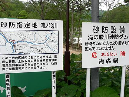 滝の股川砂防ダム 看板