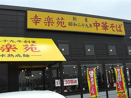 中華そば「幸楽苑」 弘前城東店 外観