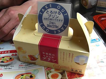 中華そば「幸楽苑」 弘前城東店 とろけるプリン(2個入)(378円)