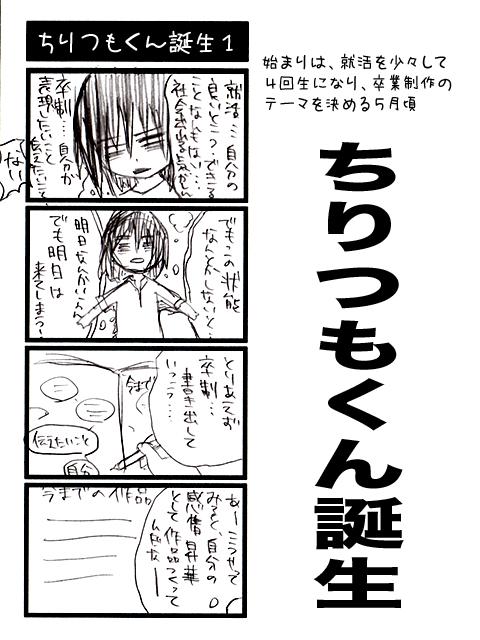 【ちりつも漫画】ちりつもくん誕生1
