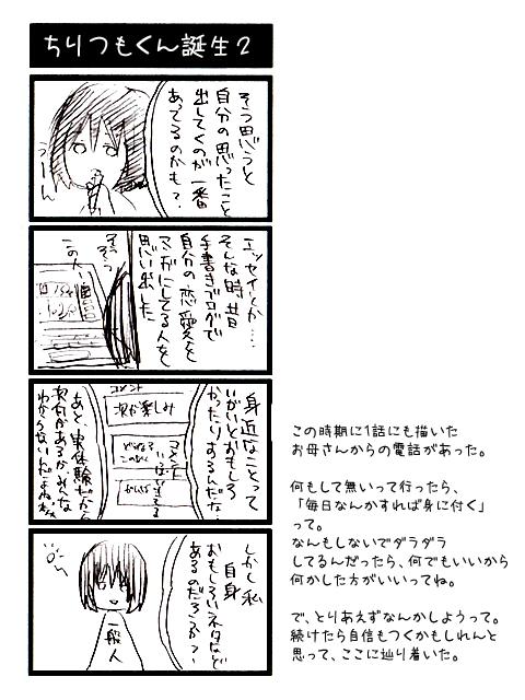 【ちりつも漫画】ちりつもくん誕生2