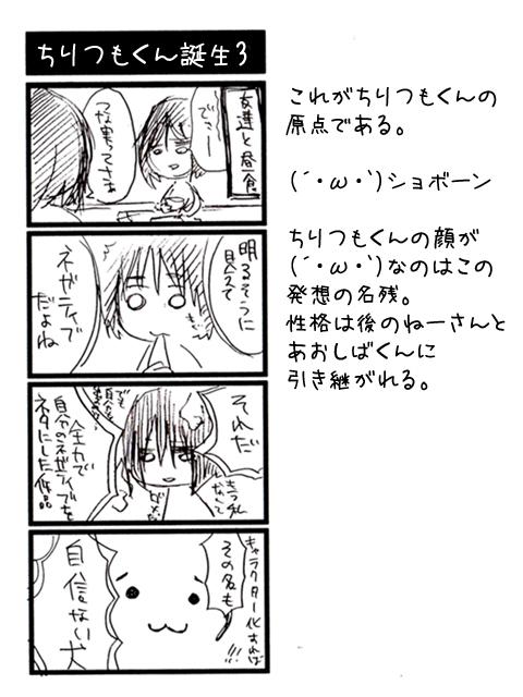 【ちりつも漫画】ちりつもくん誕生3