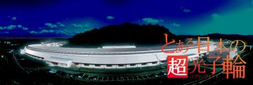 とある日本の超光子輪(スプリングエイト・SPring-8)