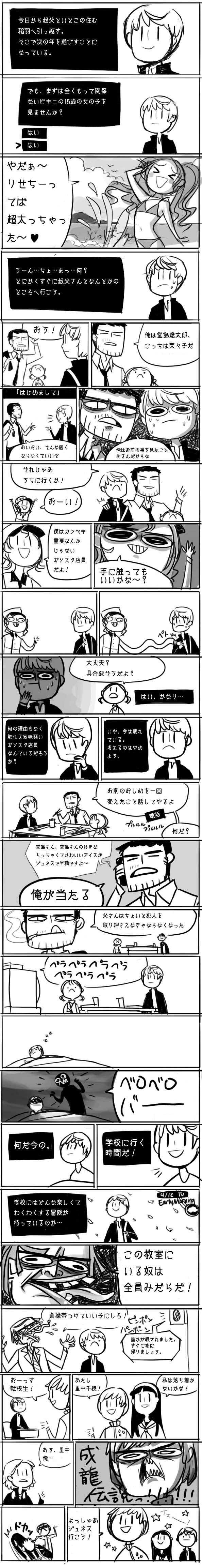 p4comic01.jpg