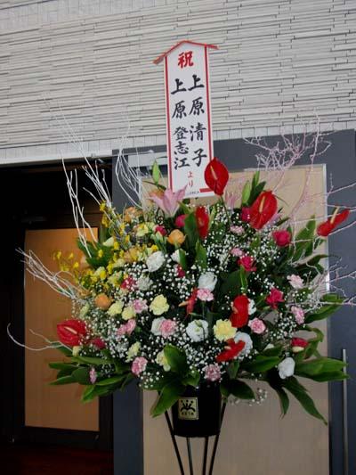 上原さん花束