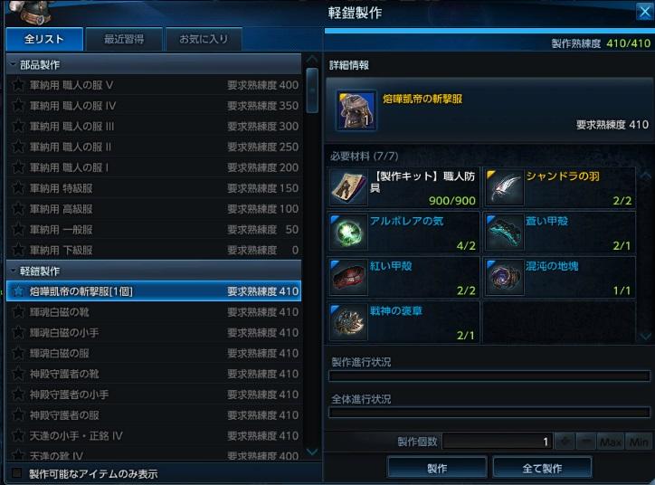 TERA_ScreenShot_20130317_042256.jpg