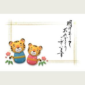 10hagaki_tora123_si_thl.jpg